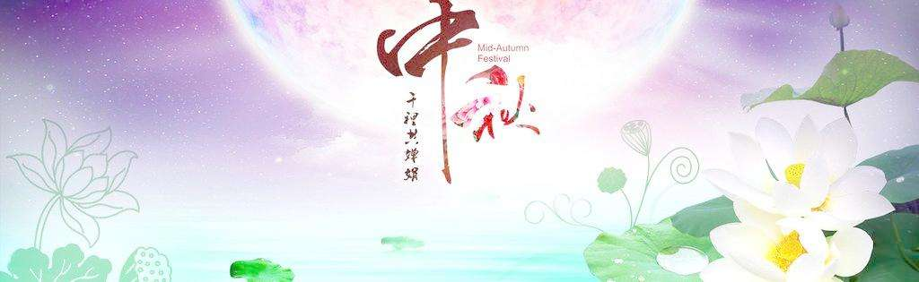 Celebrate The Mid-Autumn Festival