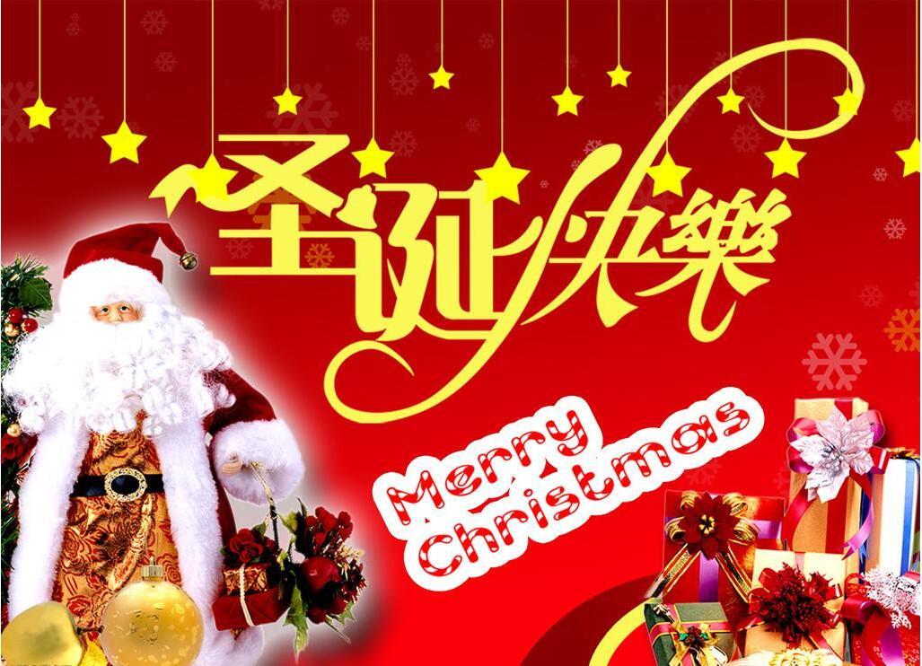 Huadong Company Wish You Merry Christmas